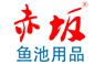 赤坂合作客户-锦之源锦鲤