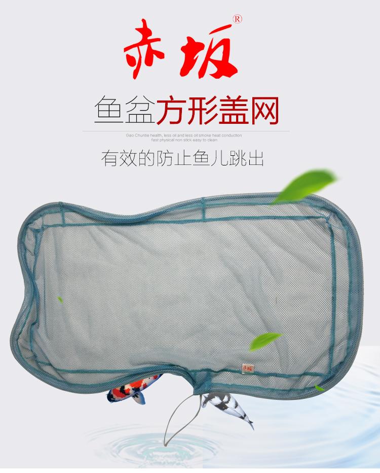 赤坂盖网方形   鱼盆盖网  锦鲤鱼盆防跳网