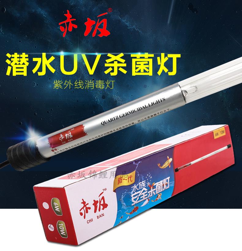 赤坂单管杀菌灯丨UV鱼池杀藻灯丨潜水杀菌灯管丨紫外线杀菌灯