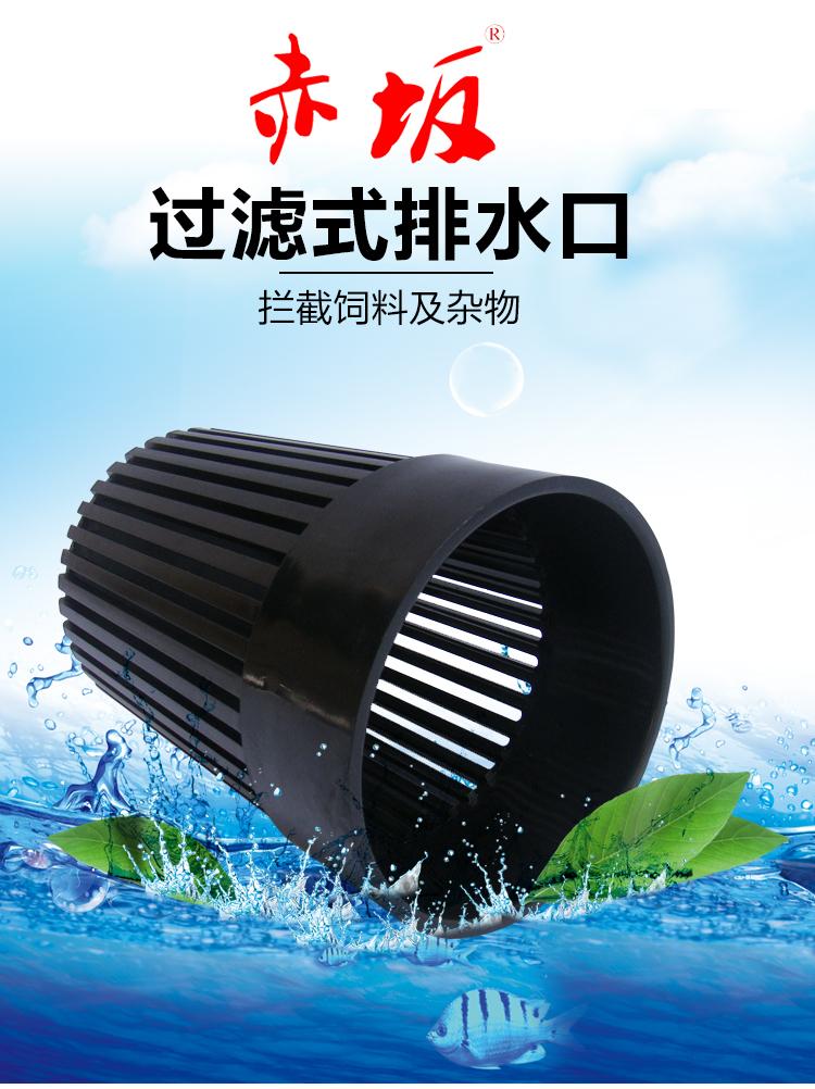 赤坂鱼池面水口110mm丨面排丨