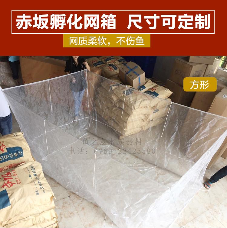 赤坂孵化网箱丨锦鲤繁殖网箱(按规格定做)