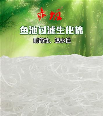 赤坂白色生化棉 鱼池过滤白棉 锦鲤生化过滤棉