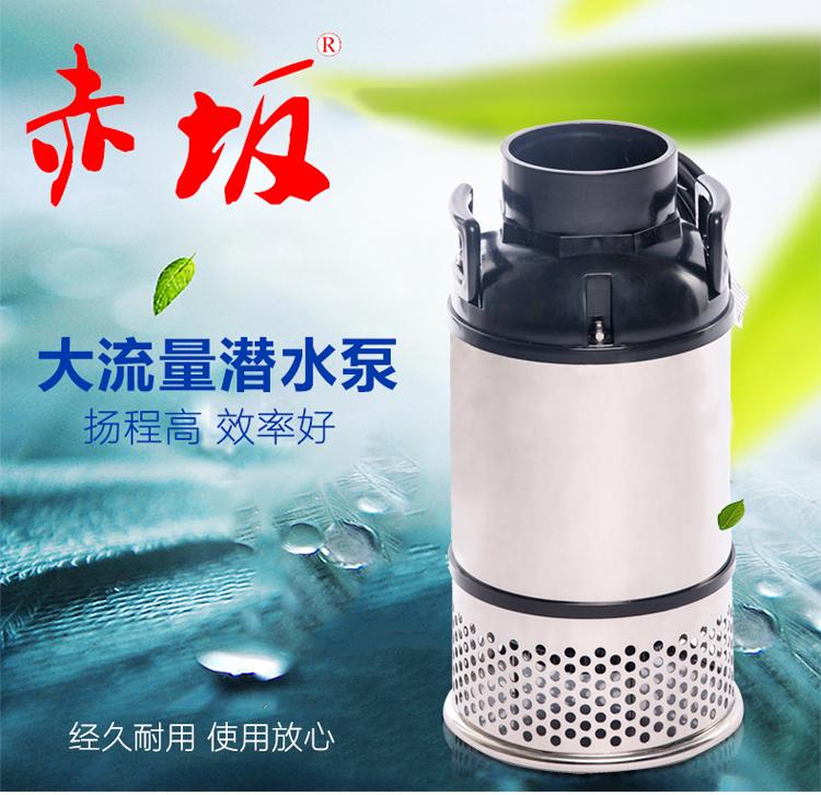 赤坂潜水泵YZY系列丨鱼池潜水泵丨流量潜水泵丨赤坂不锈钢水泵丨鱼池潜水泵