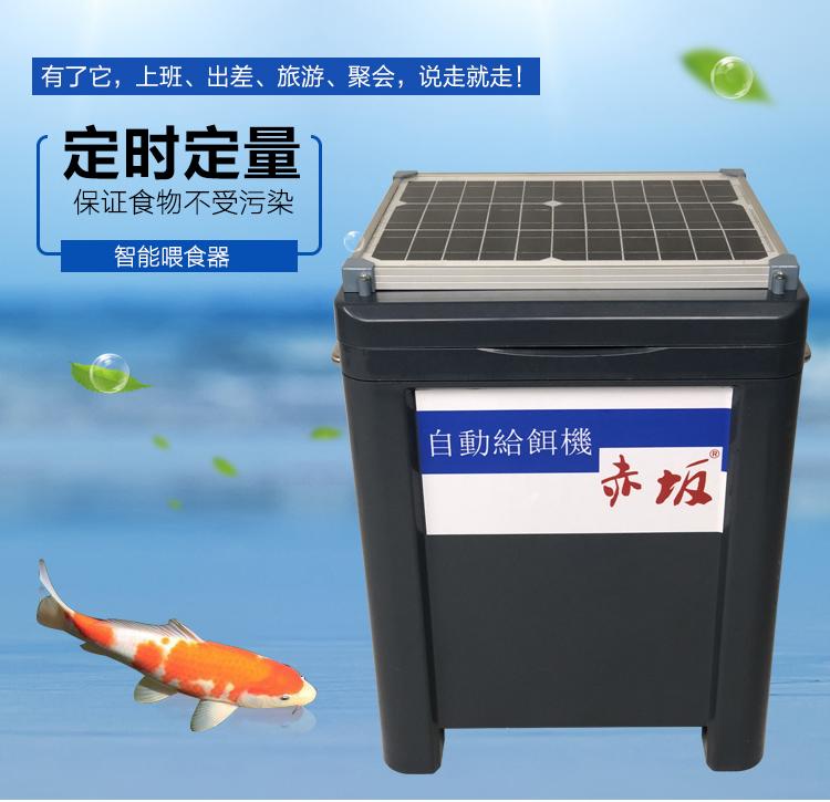 鱼池喂食器,赤坂喂食器,自动喂鱼机,自动锦鲤投饵