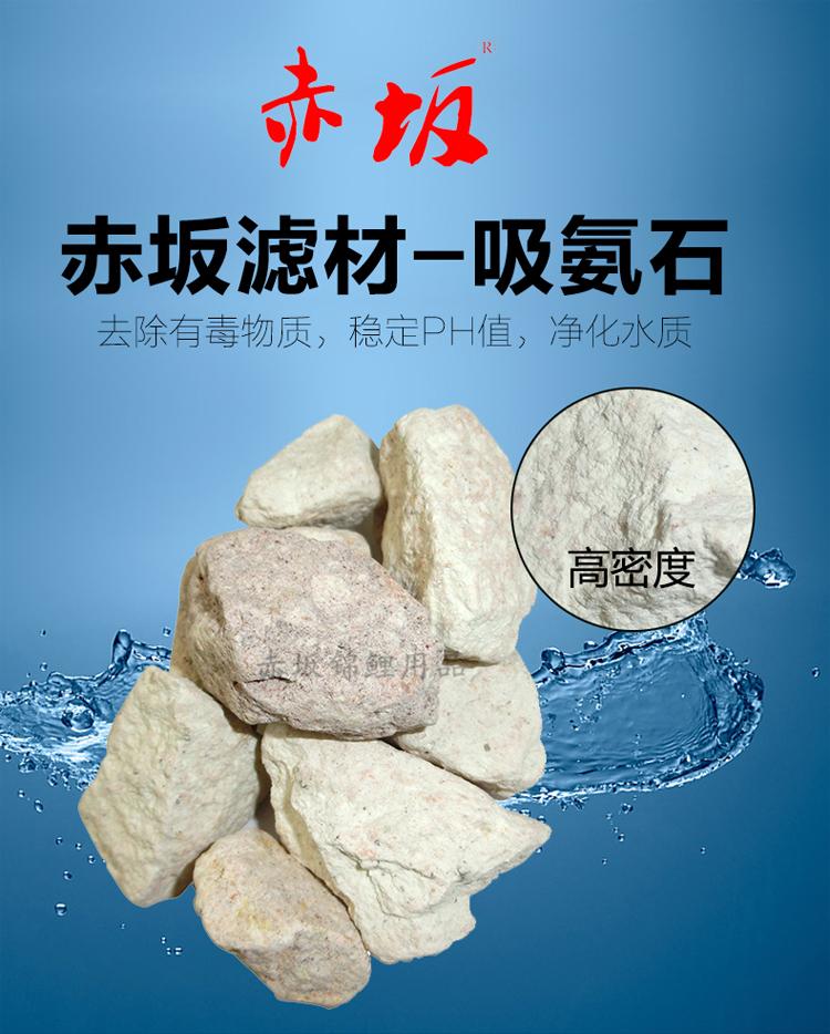 鱼池器材丨赤坂吸氨石丨鱼池过滤器材丨赤坂沸石丨鱼池净化石
